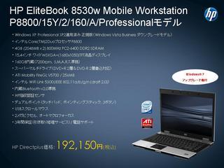 HP_8530w.jpg